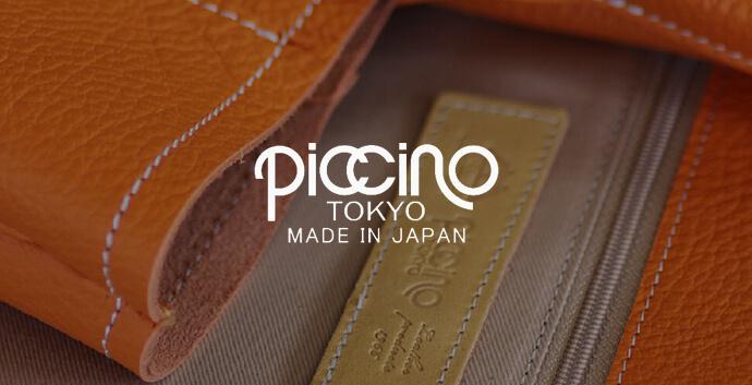 ピッチーノ 大阪の取り扱い店舗