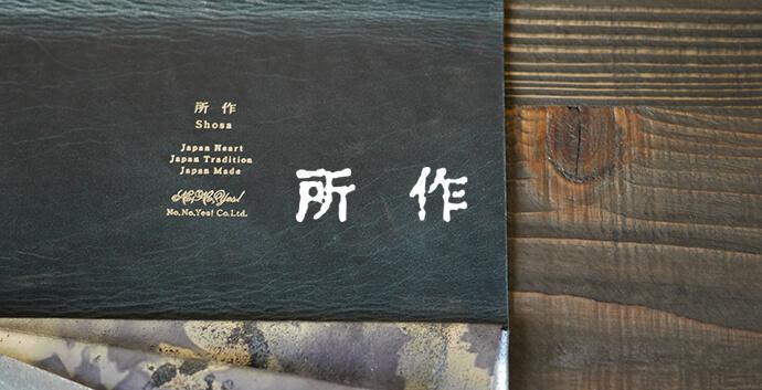 所作 大阪の取り扱い店舗